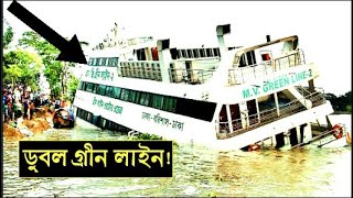Green Line 2 launches sank hit by cargo, 200 passengers rescued alive