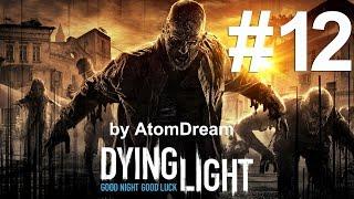 Dying Light #12 [Зомби птица гордая: пока не пнешь - не полетит!]