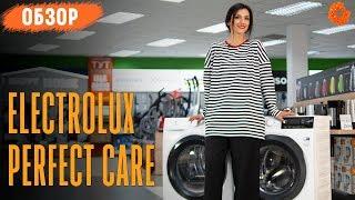 Electrolux Perfect Care ✅ Обзор стиральной и сушильной машин