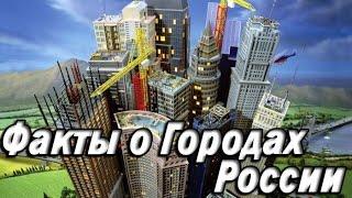 видео Все города России