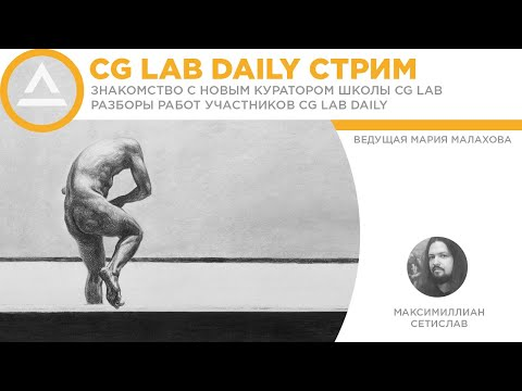 CG LAB DAILY stream | Интервью и разбор работ | Максимиллиан Сетислав