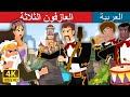 العازفون الثلاثة | The Three Musicians Story in Arabic | Arabian Fairy Tales