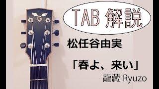 松任谷由実の春よ、来いのソロギタータブ譜販売のお知らせと解説動画で...