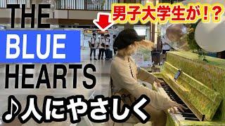 【駅ピアノ】電車待ちの間に「ブルーハーツの超名曲」弾いたら、男子大学生きた⁉️www【人にやさしく/THE BLUE HEARTS】