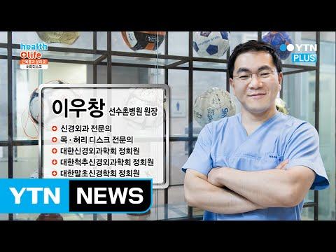 근육통으로 오해하기 쉬운 허리디스크, 증상과 치료법은? / YTN (Yes! Top News)