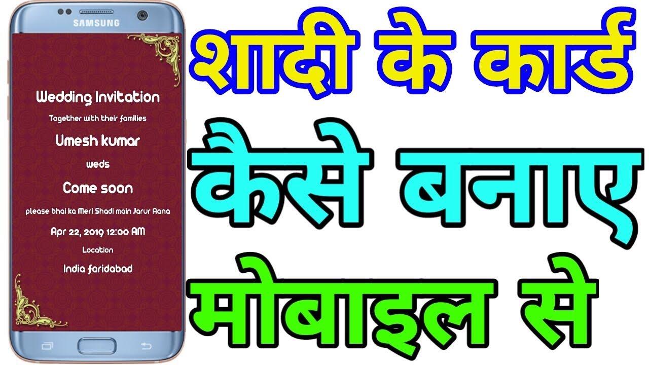 Shadi Ka Card Kaise Banaye Mobile Se Shaadi Ke Card Kaise