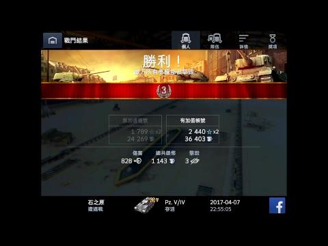World of tanks blitz platoon with musicmaomao live