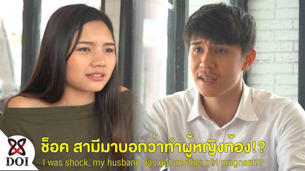 ช็อค สามีมาบอกว่าทำผู้หญิงท้อง!?