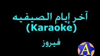 آخر إيام الصيفيه (Karaoke) - فيروز