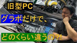 AORUS TV W64 『私の PC、性能低過ぎ…?』
