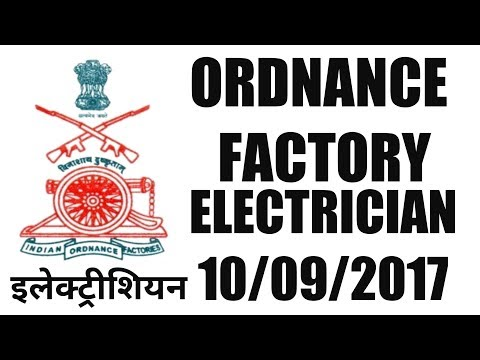 Ordnance factory Electrician Exam Paper Solution 10/09/2017 | Electrical Engg In Hindi |