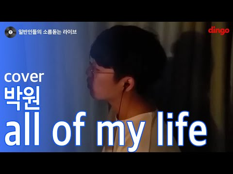 [일소라] 일반인 남의현 - 'All of my life' (박원) cover
