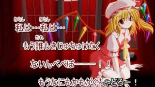 【ニコカラ】物凄い狂っとるフランちゃんが物凄いうた(OnVo)【字幕大】 thumbnail