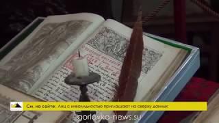 Выставка старинных книг в Горловке