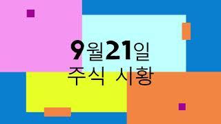131. 9월21일 주식시황