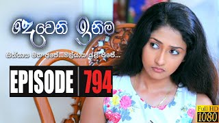 Deweni Inima | Episode 794 21st February 2020 Thumbnail