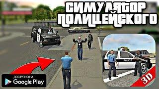 НОВЫЙ 3D СИМУЛЯТОР ПОЛИЦЕЙСКОГО ВОЙНА БАНД ИГРА НА АНДРОИД ОБЗОР POLICE COP SIMULATOR