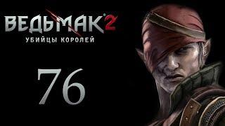 The Witcher 2 (Ведьмак 2) - Тюрьма Редании [#76]