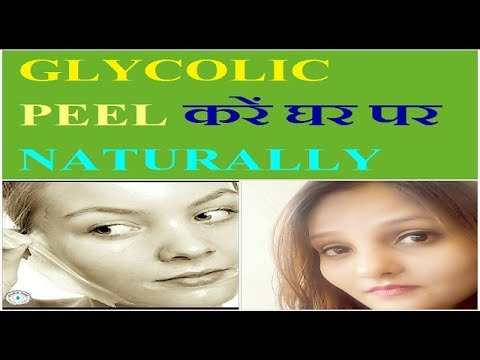How To Do Natural Glycolic Peeling At Home Get Shiny Face Like