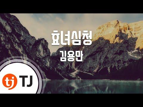[TJ노래방] 효녀심청 - 김용만(Kim, Yong-Man) / TJ Karaoke