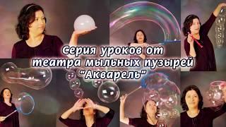 Мастер-класс шоу мыльных пузырей. Урок 6. Как надувать гигантские мыльные шлейфы