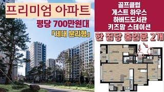 세대 분리형 프리미엄 아파트(평당 700만원대) / 각…