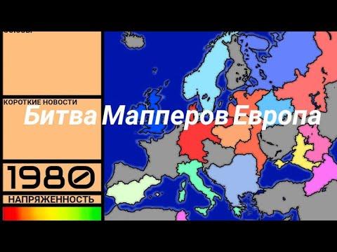 видео: Битва Мапперов Европа #1