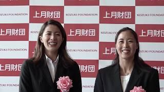 2019年度 上月スポーツ賞 乾友紀子 大橋悠依(水泳)