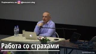 Торсунов О.Г.  Работа со страхами