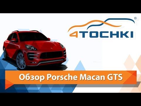 Тест-драйв Porsche macan GTS