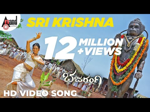 "Bajarangi ""Sri Krishna"" Official HD Video - Feat Shivraj Kumar, Aindrita Ray"