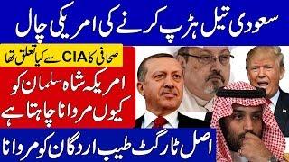 Latest Strategy of US About Prince Salman | Khoji TV