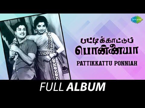 Pattikkattu Ponniah - Full Album   M.G. Ramachandran, Jayalalithaa, Rajasree   K.V. Mahadevan