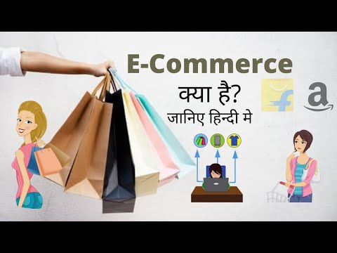 E Commerce Hindi
