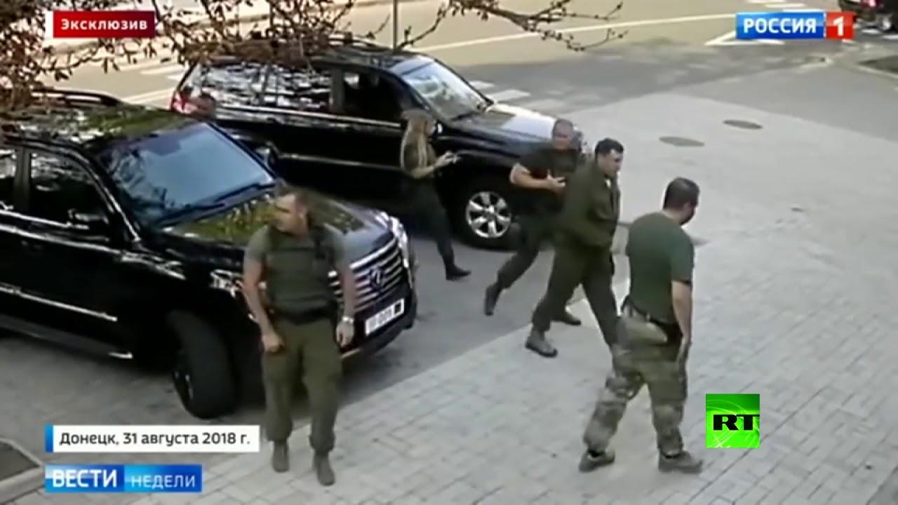 أظهر شريط فيديو لحظة دخول رئيس جمهورية دونيتسك الشعبية ألكسندر زاخارتشينكو
