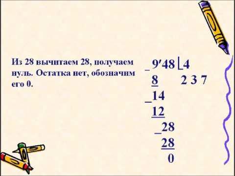 Деление многозначного числа на однозначное