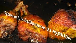 Куриные блюда/Второе из курицым