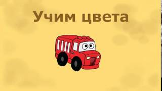 ОБУЧАЮЩЕЕ Видео. Учим русский алфавит и цифры на английском.