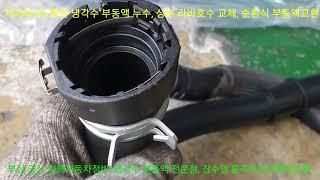 기아차 K5 엔진 냉각수 부동액 누수, 다발생고장, 부…