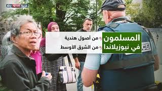 المسلمون في نيوزيلندا.. 1% من إجمالي السكان