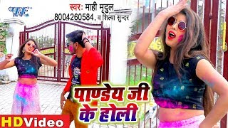 2020 का नया सबसे हिट होली #VIDEO SONG 2020 | Pandey Ji Ke Holi | Mahi Mridul | Bhojpuri Holi Geet