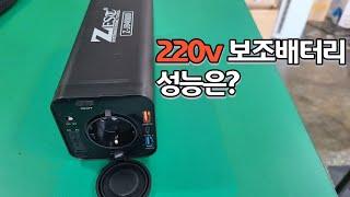 220v 보조배터리성능은?