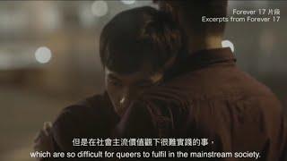 """🌈""""无声风铃"""" 导演时隔多年推出新作!!【 Forever 17】 """"香港同志三部曲""""的第一部"""