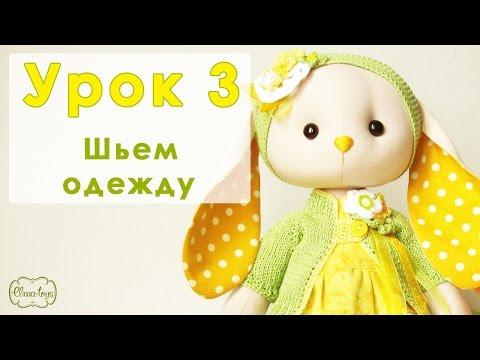 Урок 3. Как сшить зайца своими руками. Шьем одежду и собираем игрушку. | Elma-toys