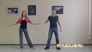 Хастл уроки танцев. Танцуем удобно: Закручивание и раскручивание.