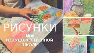 РИСУНКИ ИЗ ХУДОЖЕСТВЕННОЙ ШКОЛЫ - 1 ГОД ЧАСТЬ 1