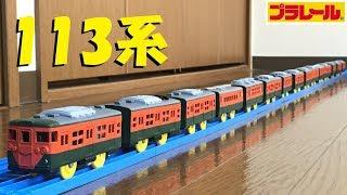 【プラレール】東海道線113系をガチでフル編成にしてみた【改造】