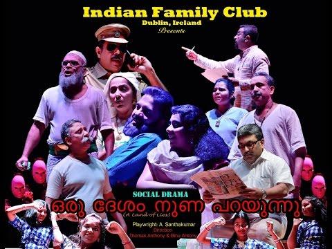 Oru Desam Nunaparayunnu :New Super Hit Malayalam Drama
