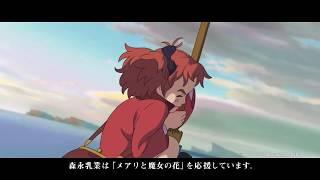 『メアリと魔女の花』TVCM|https://youtu.be/PntJlFdDEHM 監督:米林宏...