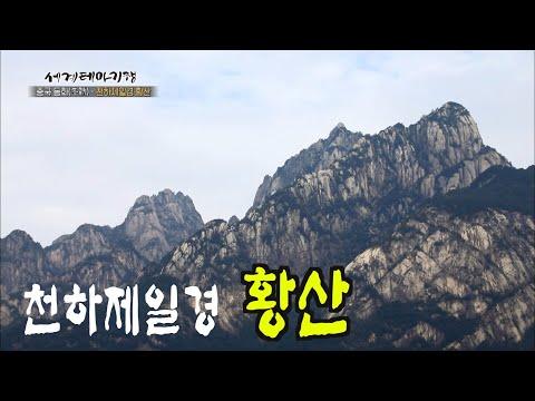 중국에서 가장 아름다운 최고의 산 '황산' 1박 2일 트래킹